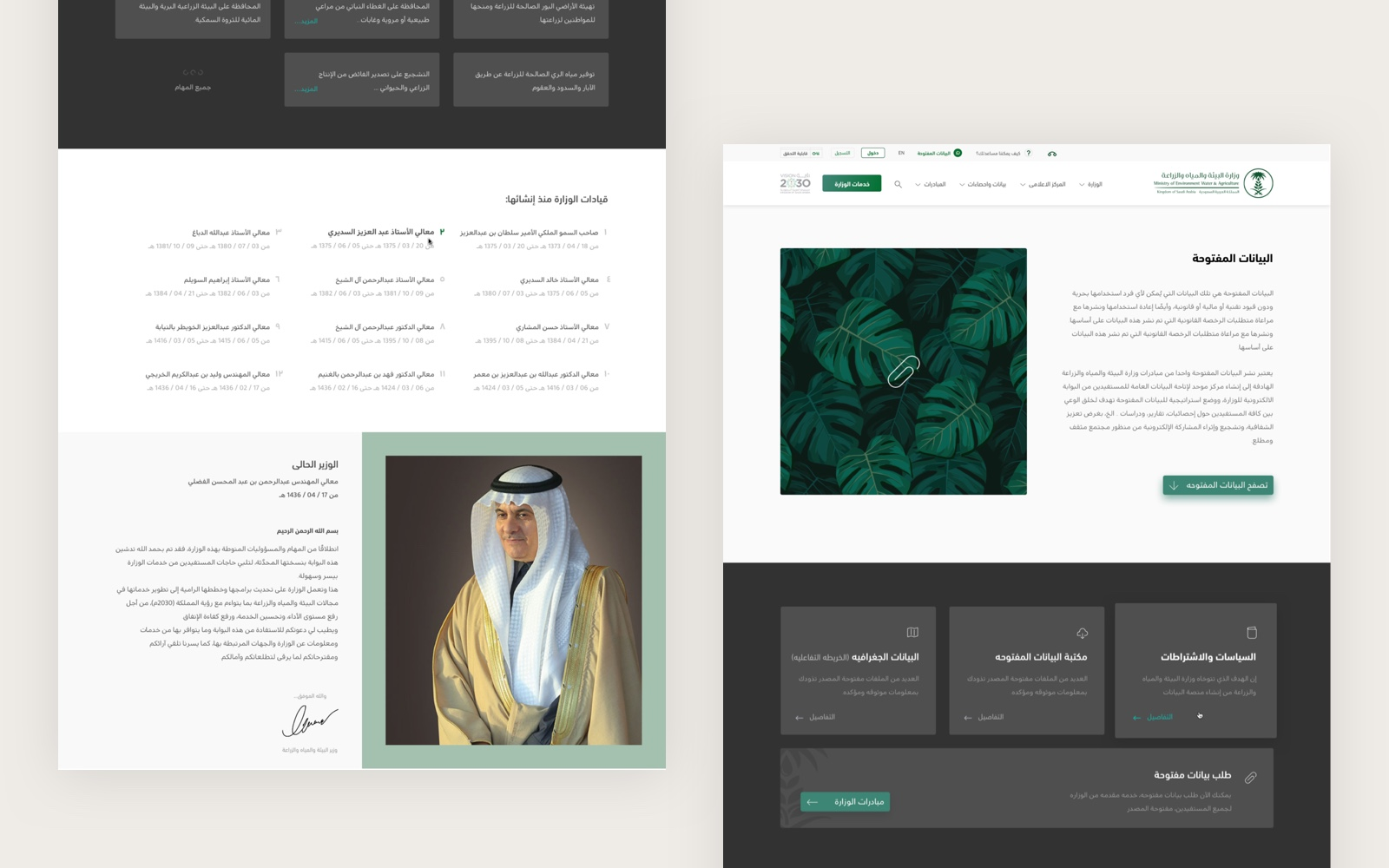 KSA-Ministry-of-Agriculture-5